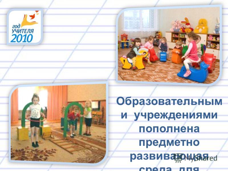 Образовательным и учреждениями пополнена предметно развивающая среда для дошкольников