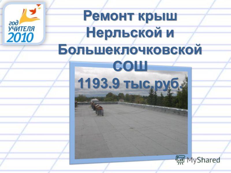 Ремонт крыш Нерльской и Большеклочковской СОШ 1193.9 тыс.руб.