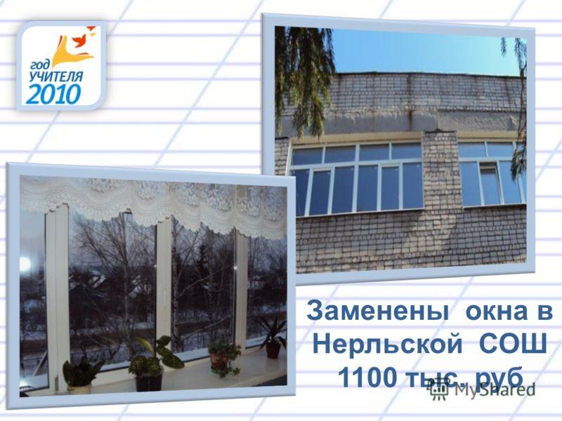 Заменены окна в Нерльской СОШ 1100 тыс. руб