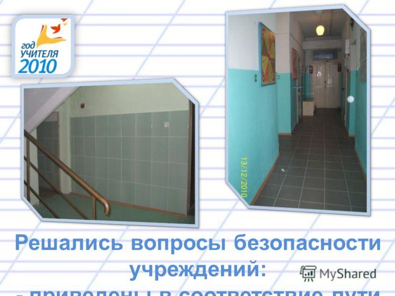 Решались вопросы безопасности учреждений: - приведены в соответствие пути эвакуации школ