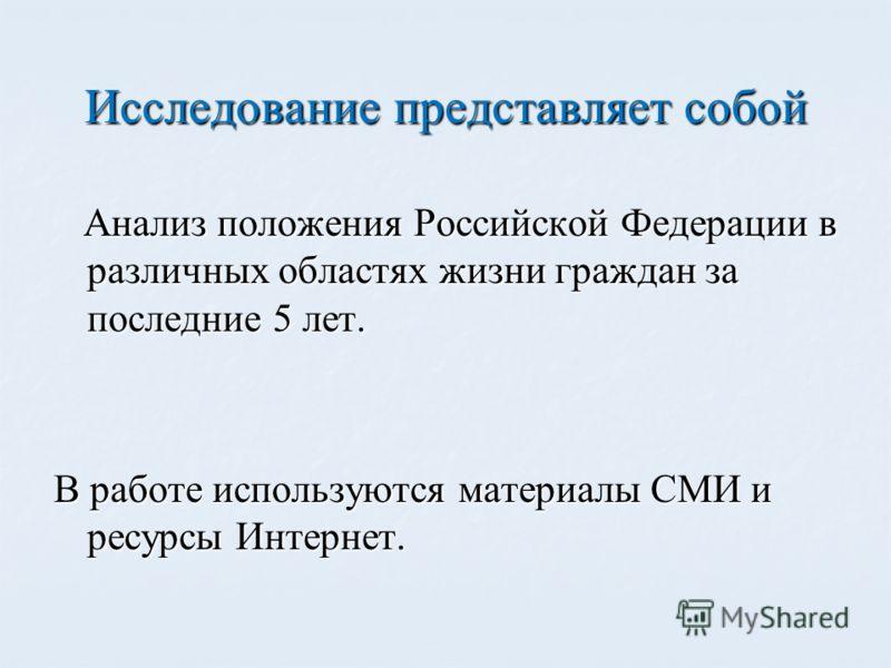 Исследование представляет собой Анализ положения Российской Федерации в различных областях жизни граждан за последние 5 лет. Анализ положения Российской Федерации в различных областях жизни граждан за последние 5 лет. В работе используются материалы