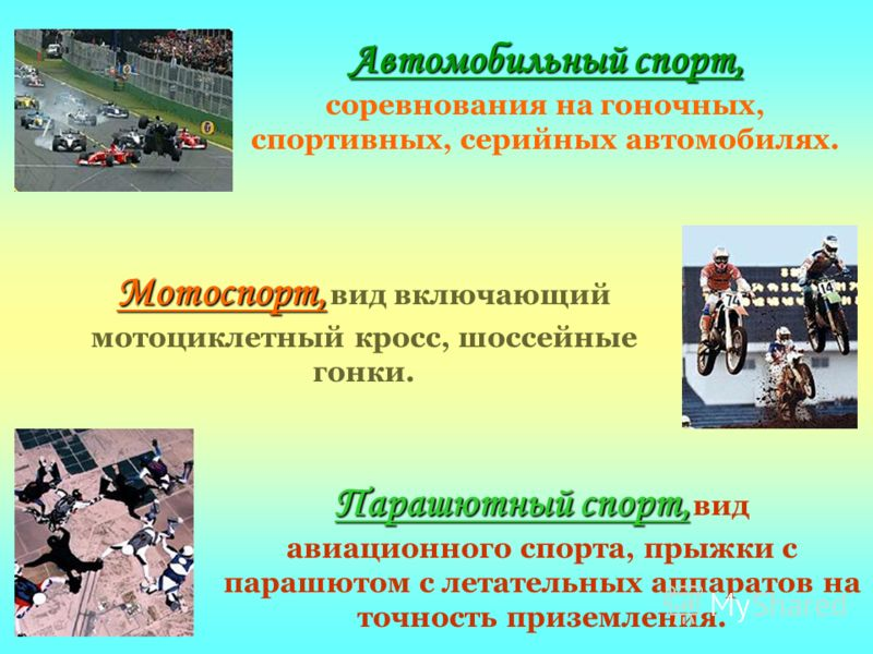 Автомобильный спорт, Автомобильный спорт, соревнования на гоночных, спортивных, серийных автомобилях. Мотоспорт, Мотоспорт, вид включающий мотоциклетный кросс, шоссейные гонки. Парашютный спорт, Парашютный спорт, вид авиационного спорта, прыжки с пар
