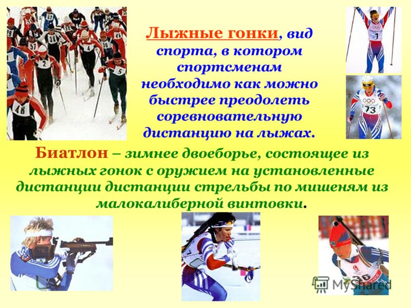 Лыжные гонки, вид спорта, в котором спортсменам необходимо как можно быстрее преодолеть соревновательную дистанцию на лыжах. Биатлон – зимнее двоеборье, состоящее из лыжных гонок с оружием на установленные дистанции дистанции стрельбы по мишеням из м