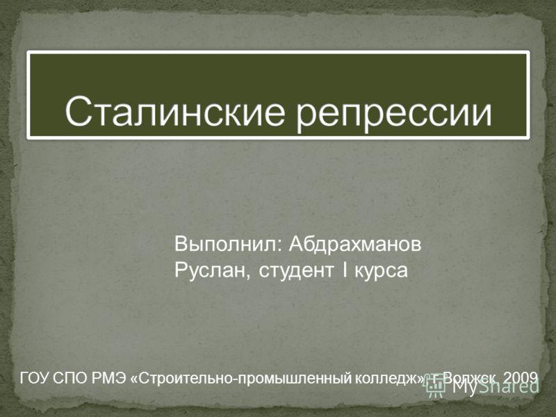 Выполнил: Абдрахманов Руслан, студент I курса ГОУ СПО РМЭ «Строительно-промышленный колледж», г Волжск, 2009