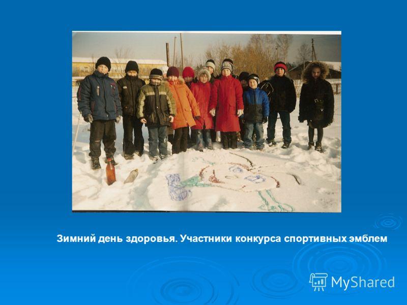 Зимний день здоровья. Участники конкурса спортивных эмблем