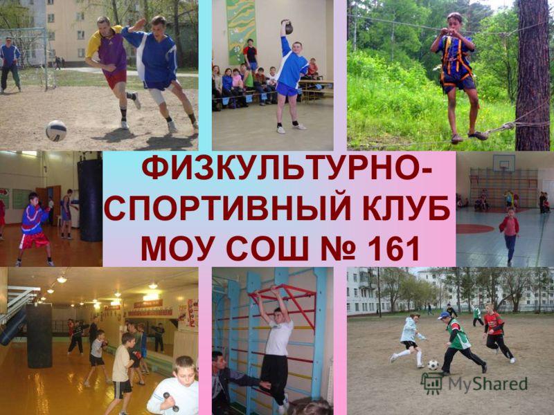 ФИЗКУЛЬТУРНО- СПОРТИВНЫЙ КЛУБ МОУ СОШ 161
