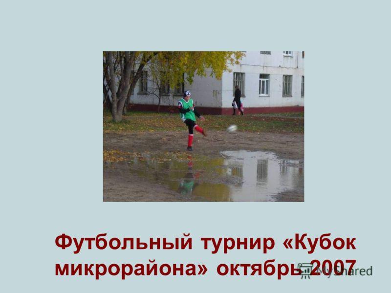 Футбольный турнир «Кубок микрорайона» октябрь 2007