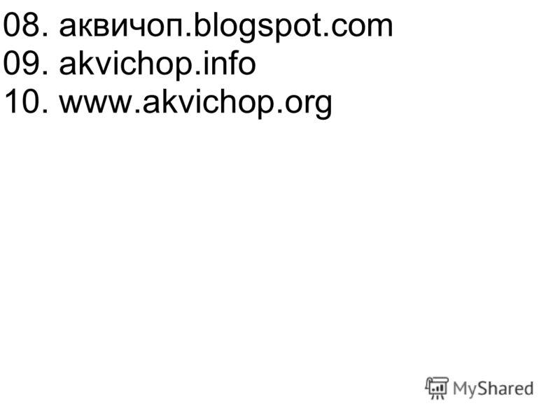 09. akvichop.info 10. www.akvichop.org