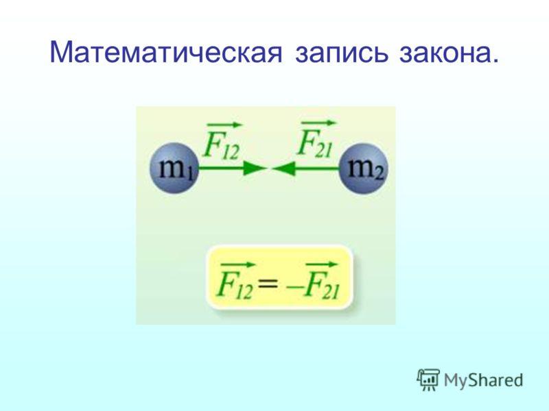 Математическая запись закона.