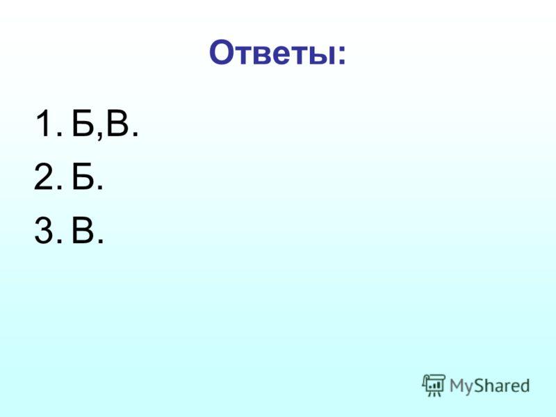 Ответы: 1.Б,В. 2.Б. 3.В.