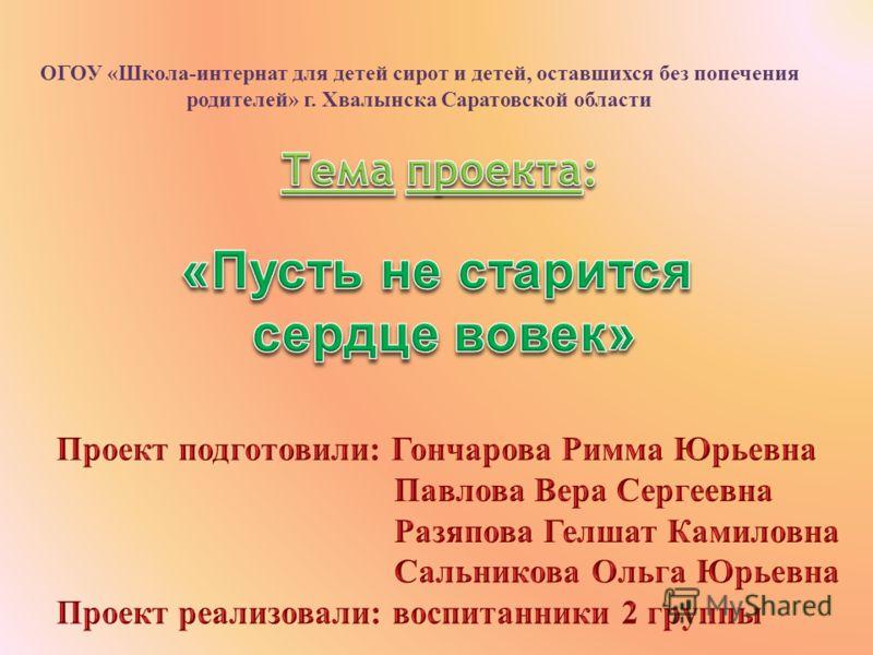 ОГОУ «Школа-интернат для детей сирот и детей, оставшихся без попечения родителей» г. Хвалынска Саратовской области