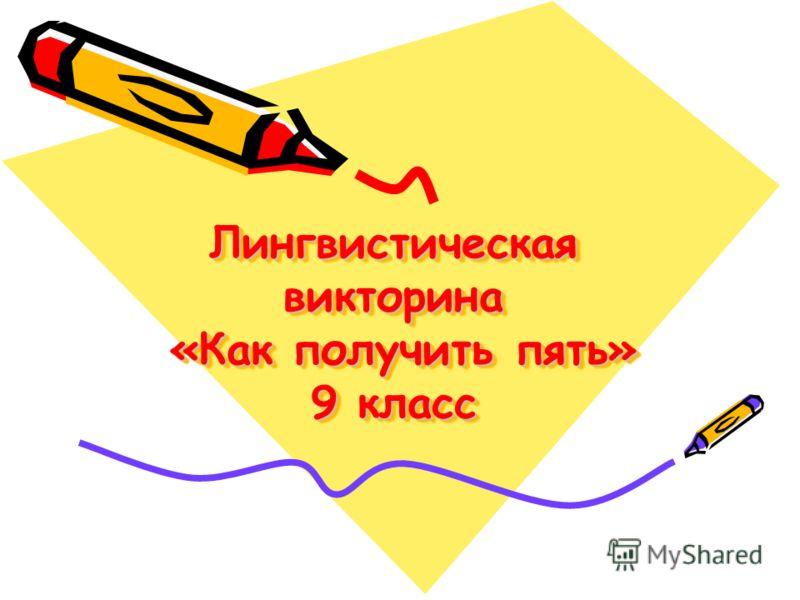 Лингвистическая викторина «Как получить пять» 9 класс