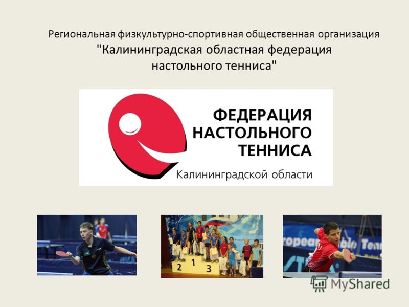 Региональная физкультурно-спортивная общественная организация Калининградская областная федерация настольного тенниса