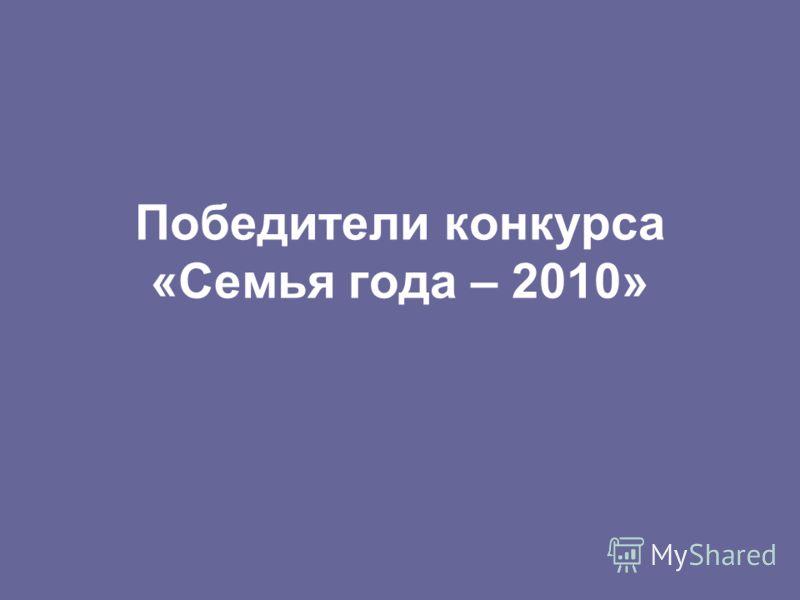 Победители конкурса «Семья года – 2010»
