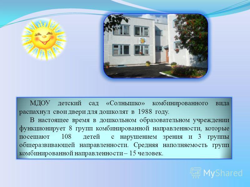 МДОУ детский сад «Солнышко» комбинированного вида распахнул свои двери для дошколят в 1988 году. В настоящее время в дошкольном образовательном учреждении функционирует 8 групп комбинированной направленности, которые посещают 108 детей с нарушением з