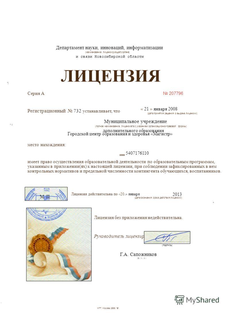Департамент науки, инноваций, информатизации (наименование лицензирующего органа) и связи Новосибирской области ЛИЦЕНЗИЯ *| Серия А 207796 Регистрационный 732 устанавливает, что « 21 » января 2008 (дата принятия решения о выдаче лицензии) Муниципальн
