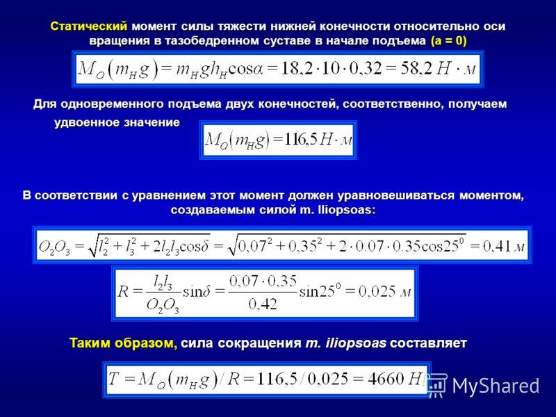 Статический момент силы тяжести нижней конечности относительно оси вращения в тазобедренном суставе в начале подъема (a = 0) Для одновременного подъема двух конечностей, соответственно, получаем удвоенное значение В соответствии с уравнением этот мом