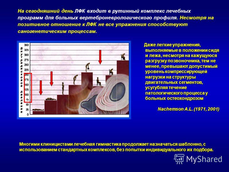 Даже легкие упражнения, выполняемые в положении сидя и лежа, несмотря на кажущуюся разгрузку позвоночника, тем не менее, превышают допустимый уровень компрессирующей нагрузки на структуры двигательных сегментов, усугубляя течение патологического проц