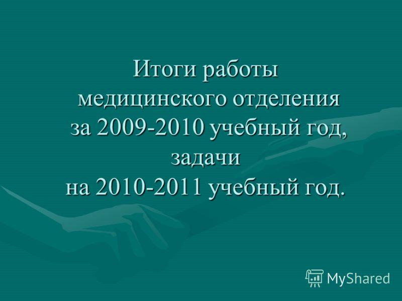 Итоги работы медицинского отделения за 2009-2010 учебный год, задачи на 2010-2011 учебный год.