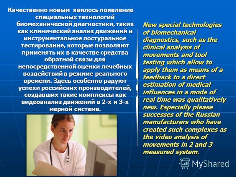 Качественно новым явилось появление специальных технологий биомеханической диагностики, таких как клинический анализ движений и инструментальное постуральное тестирование, которые позволяют применять их в качестве средства обратной связи для непосред