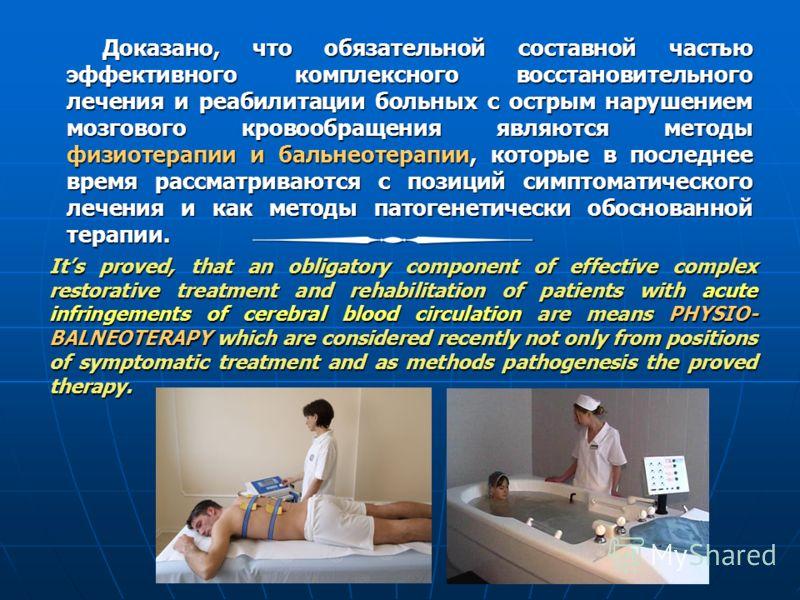 Доказано, что обязательной составной частью эффективного комплексного восстановительного лечения и реабилитации больных с острым нарушением мозгового кровообращения являются методы физиотерапии и бальнеотерапии, которые в последнее время рассматриваю