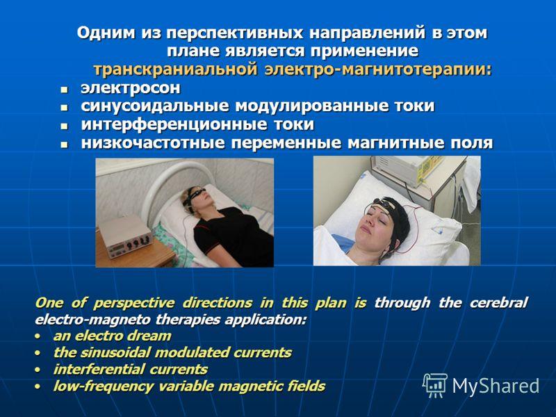 Одним из перспективных направлений в этом плане является применение транскраниальной электро-магнитотерапии: электросон электросон синусоидальные модулированные токи синусоидальные модулированные токи интерференционные токи интерференционные токи низ
