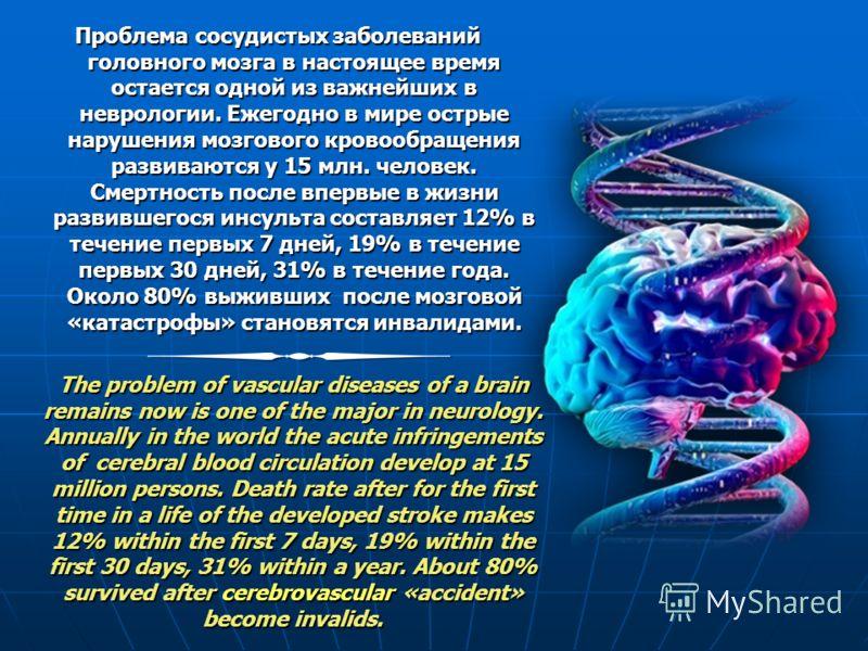 Проблема сосудистых заболеваний головного мозга в настоящее время остается одной из важнейших в неврологии. Ежегодно в мире острые нарушения мозгового кровообращения развиваются у 15 млн. человек. Смертность после впервые в жизни развившегося инсульт