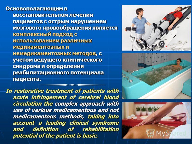 Основополагающим в восстановительном лечении пациентов с острым нарушением мозгового кровообращения является комплексный подход с использованием различных медикаментозных и немедикаментозных методов, с учетом ведущего клинического синдрома и определе
