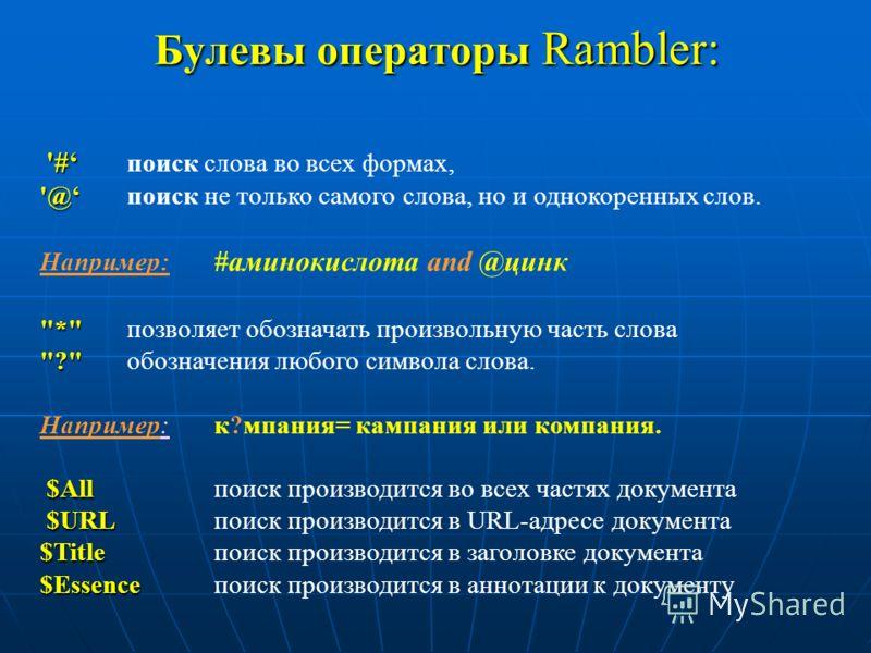Булевы операторы Rambler: '# '# поиск слова во всех формах, '@ '@ поиск не только самого слова, но и однокоренных слов. Например: #аминокислота and @цинк