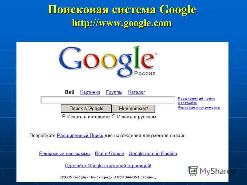 Поисковая система Google http://www.google.com