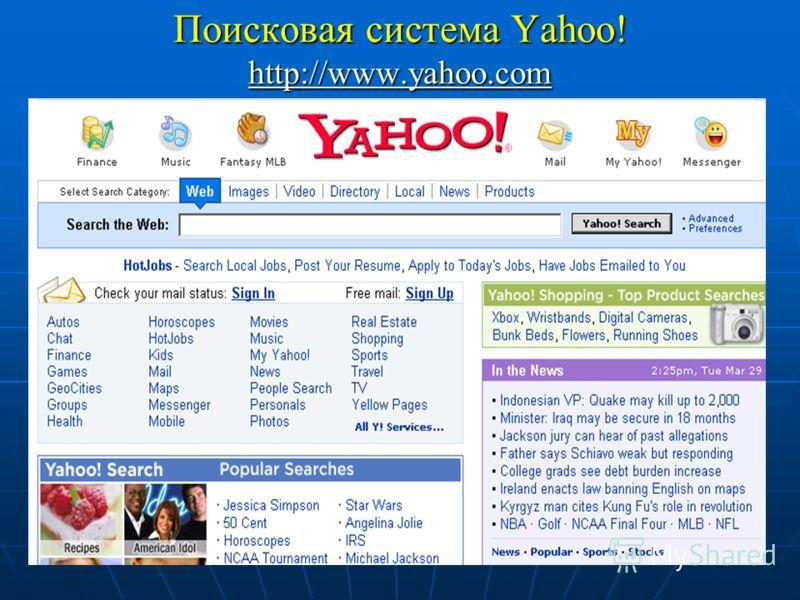 Поисковая система Yahoo! http://www.yahoo.com http://www.yahoo.com