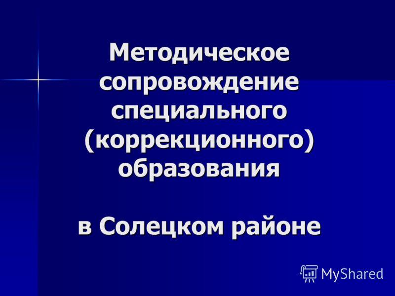 Методическое сопровождение специального (коррекционного) образования в Солецком районе