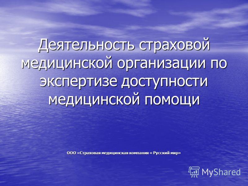 Деятельность страховой медицинской организации по экспертизе доступности медицинской помощи ООО «Страховая медицинская компания « Русский мир»