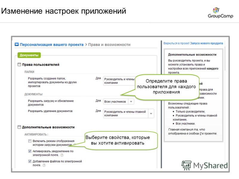 Изменение настроек приложений Определите права пользователя для каждого приложения Выберите свойства, которые вы хотите активировать