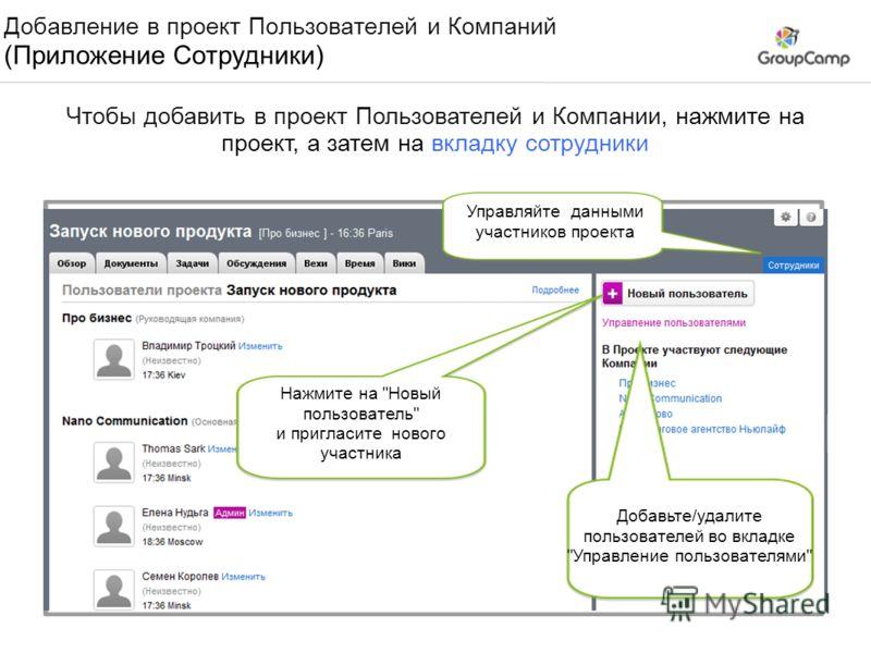 Добавление в проект Пользователей и Компаний (Приложение Сотрудники) Добавьте/удалите пользователей во вкладке