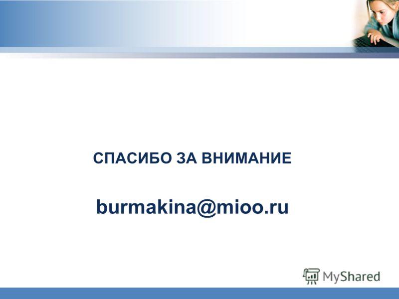 СПАСИБО ЗА ВНИМАНИЕ burmakina@mioo.ru