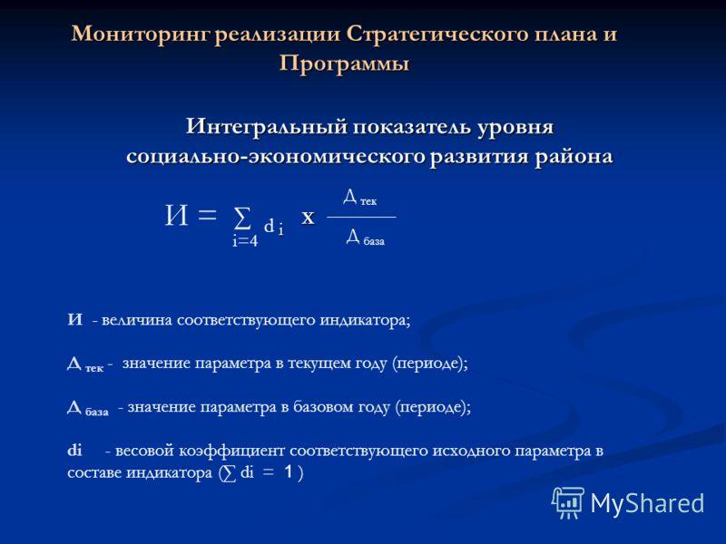 Интегральный показатель уровня социально-экономического развития района i И - величина соответствующего индикатора; Д тек - значение параметра в текущем году (периоде); Д база - значение параметра в базовом году (периоде); di - весовой коэффициент со
