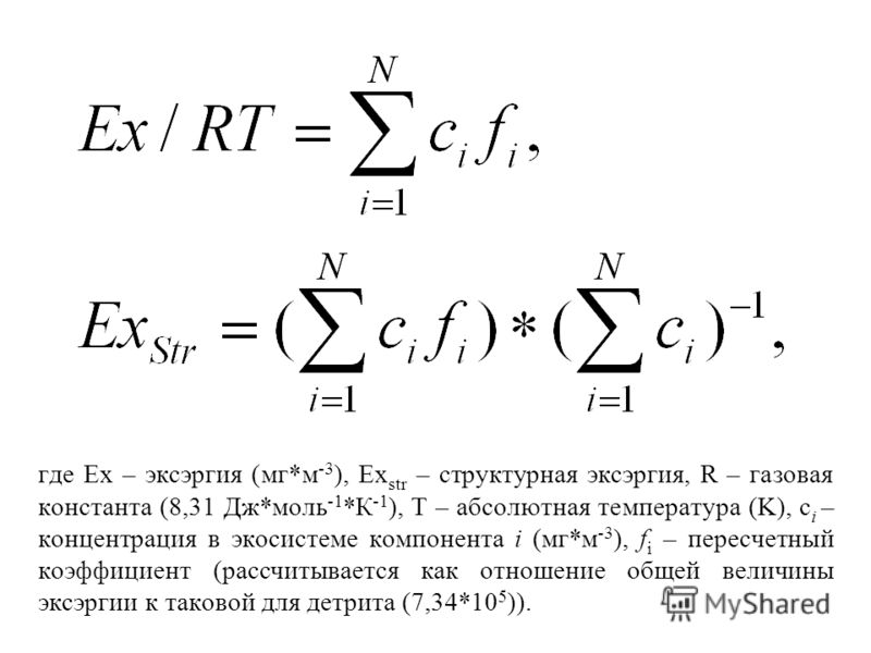 где Ех – эксэргия (мг*м -3 ), Ех str – структурная эксэргия, R – газовая константа (8,31 Дж*моль -1 *К -1 ), T – абсолютная температура (K), с i – концентрация в экосистеме компонента i (мг*м -3 ), f i – пересчетный коэффициент (рассчитывается как от
