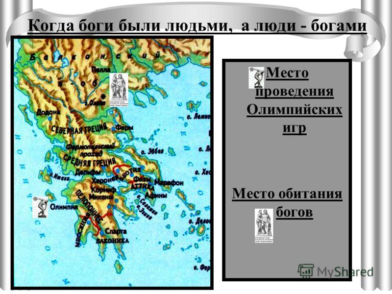 Условия древней греции презентация