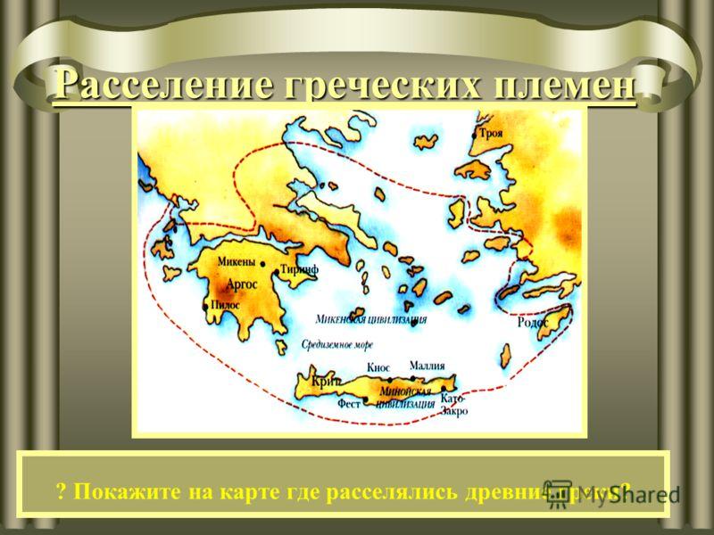 ПРИРОДНЫЕ УСЛОВИЯ Рассмотрите карту! ? Опишете географические и природные условия Древней Греции.