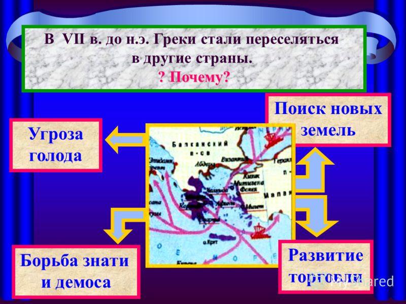 Расселение греческих племен ? Покажите на карте где расселялись древние греки?