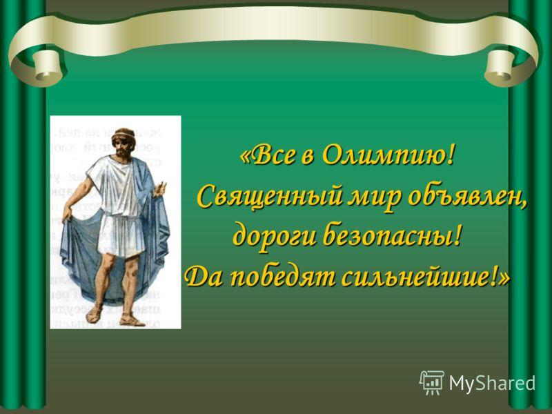 Занятия древних греков ЗЕМЛЕДЕЛИЕТОРГОВЛЯВОЙНЫСКОТОВОДСТВО
