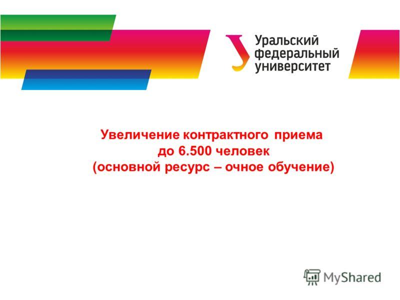 Увеличение контрактного приема до 6.500 человек (основной ресурс – очное обучение)