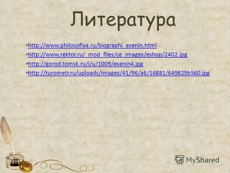 Литература http://www.philosofiya.ru/biographi_esenin.html http://www.rektor.ru/_mod_files/ce_images/eshop/2402. jpg http://gorod.tomsk.ru/i/u/1009/esenin4. jpg http://turometr.ru/uploads/images/41/96/a6/16881/649829b560.jpg