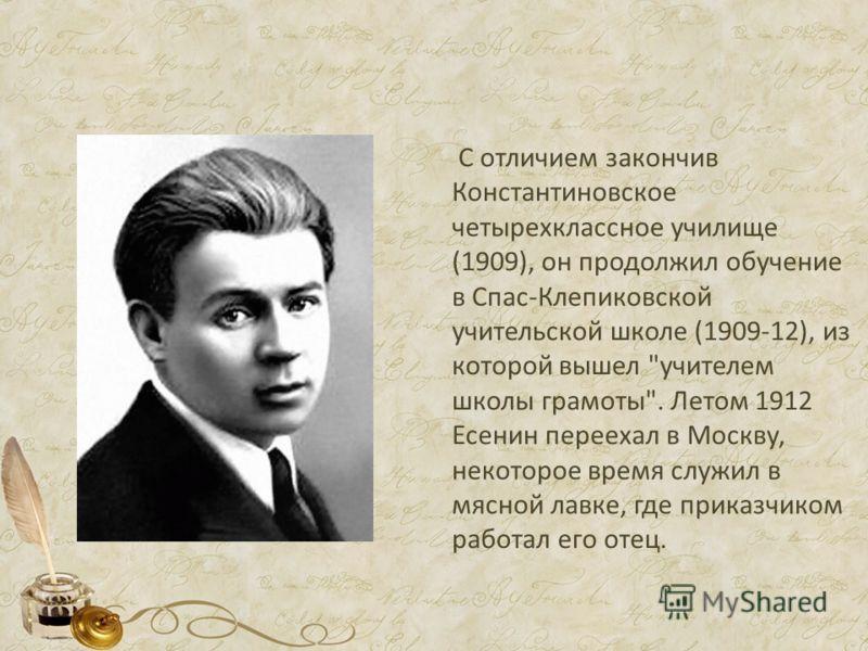 С отличием закончив Константиновское четырехклассное училище (1909), он продолжил обучение в Спас-Клепиковской учительской школе (1909-12), из которой вышел