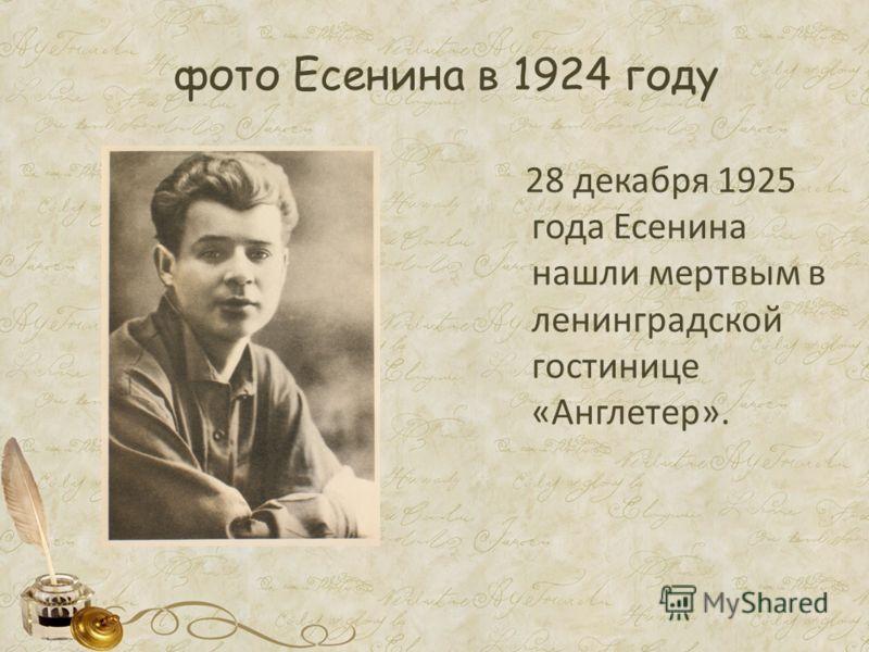 фото Есенина в 1924 году 28 декабря 1925 года Есенина нашли мертвым в ленинградской гостинице «Англетер».