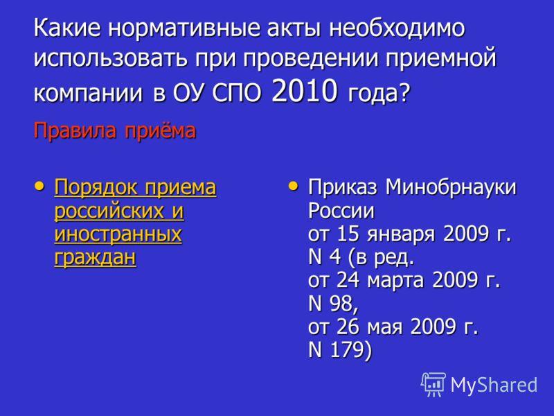 Какие нормативные акты необходимо использовать при проведении приемной компании в ОУ СПО 2010 года? Правила приёма Порядок приема российских и иностранных граждан Порядок приема российских и иностранных граждан Порядок приема российских и иностранных