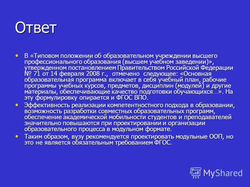 Ответ В «Типовом положении об образовательном учреждении высшего профессионального образования (высшем учебном заведении)», утвержденном постановлением Правительством Российской Федерации 71 от 14 февраля 2008 г., отмечено следующее: «Основная образо
