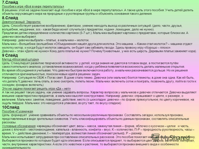. 7.Слайд Пособие к игре «Всё в мире перепуталось» В решении этой же задачи помогает ещё пособие к игре «Всё в мире перепуталось». А также цель этого пособия: Учить детей делить объекты окружающего мира на природные и рукотворные группы и объяснять о