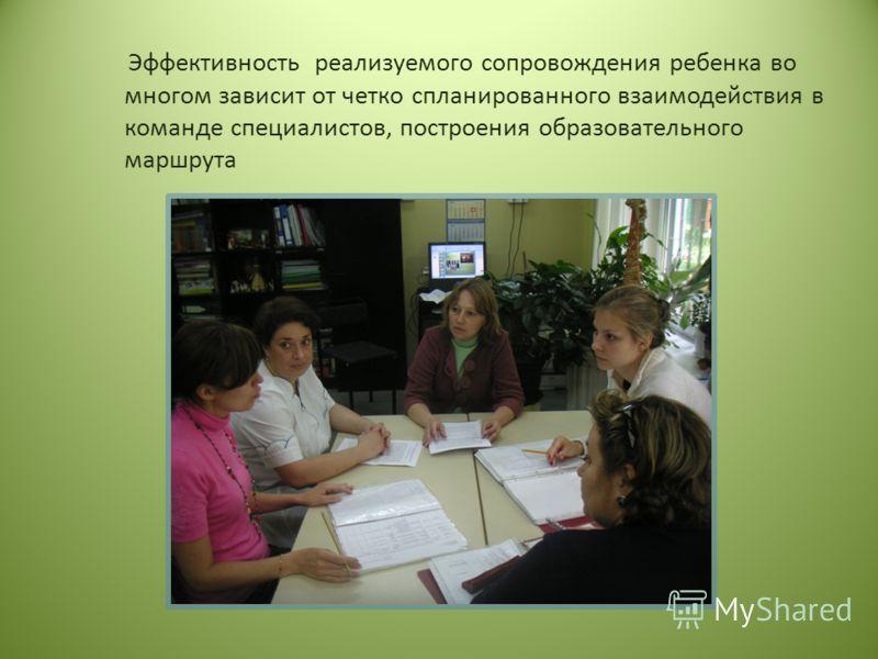 Эффективность реализуемого сопровождения ребенка во многом зависит от четко спланированного взаимодействия в команде специалистов, построения образовательного маршрута